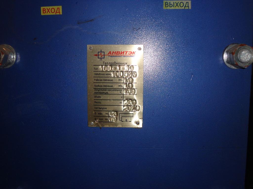 Пластины теплообменника Анвитэк AMX 200 Липецк Уплотнения теплообменника SWEP (Росвеп) GL-230P Невинномысск